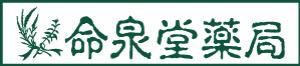 命泉堂薬局TOP